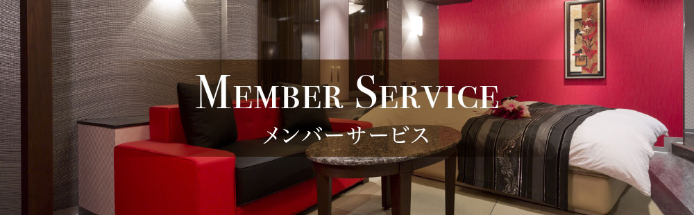 メンバーサービス