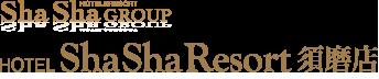 HOTEL ShaSha Resort 須磨店