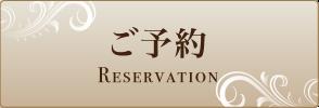 ご予約 Reservation