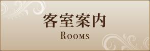 客室案内 Rooms