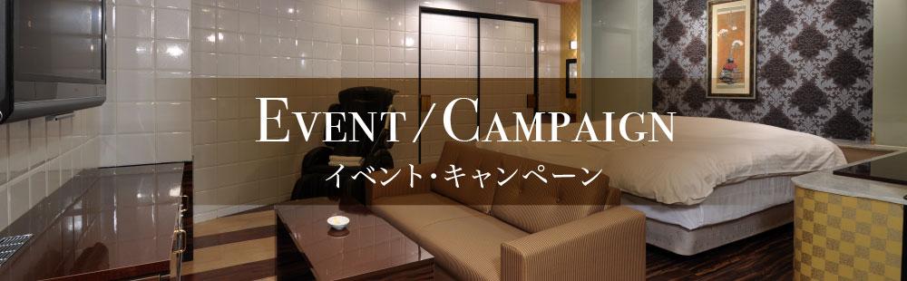 イベント・キャンペーン